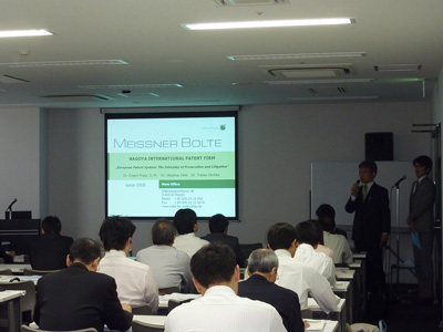 名古屋国際特許セミナー01