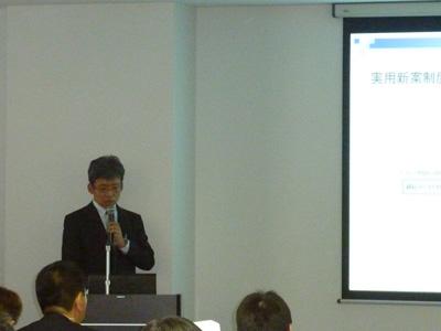 名古屋国際特許セミナー05