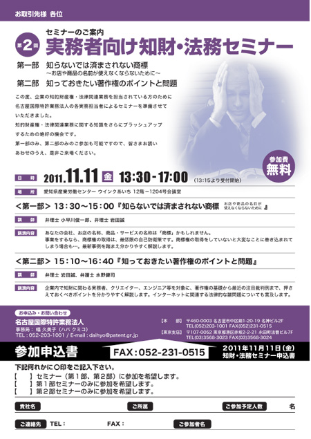 第2回実務者向け知財・法務セミナー