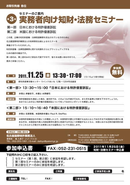 第3回実務者向け知財・法務セミナー