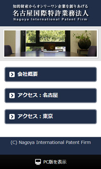 名古屋国際特許 スマホサイト