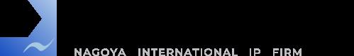 知的財産からオンリーワン企業を創りあげる 名古屋国際特許業務法人 Nagoya International Patent Firm